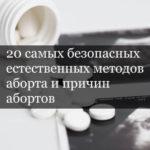 20 Самых Безопасных Естественных Методов Аборта И Причин Абортов
