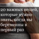 20 Важных Вещей, Которые Нужно Знать, Когда Вы Беременны В Первый Раз