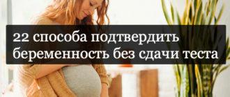 22 способа подтвердить беременность без сдачи теста