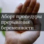 Аборт процедуры прерывания беременности