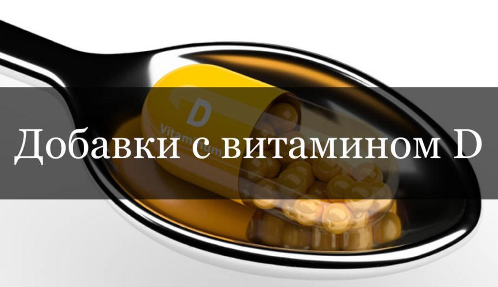 Добавки с витамином D