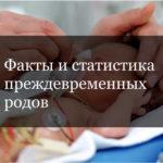 Факты и статистика преждевременных родов