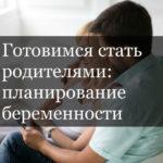 Готовимся стать родителями: планирование беременности