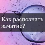 Как распознать зачатие?
