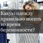Какую Одежду Правильно Носить Во Время Беременности?