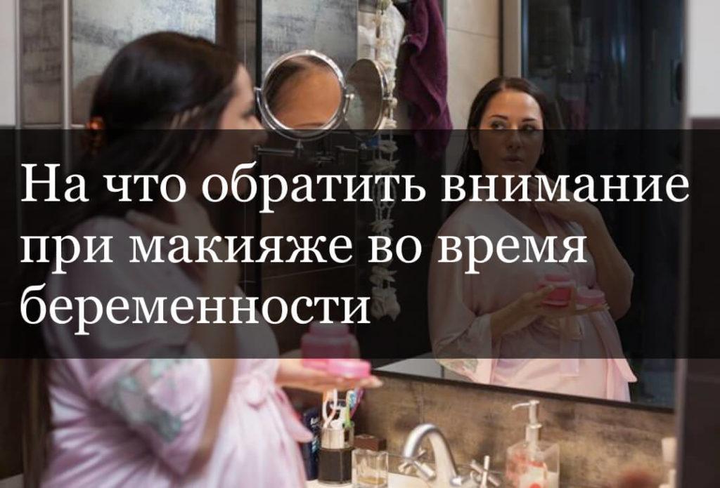 На что обратить внимание при макияже во время беременности