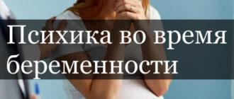 Психика во время беременности