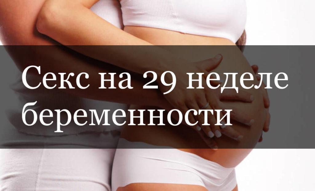 Секс на 29 неделе беременности