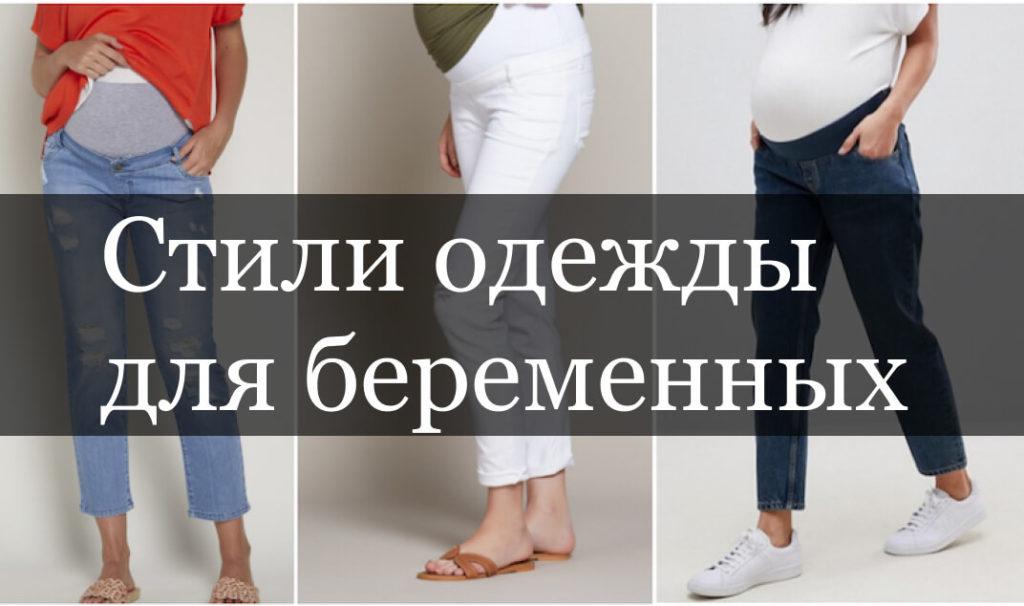 Стили Одежды Для Беременных