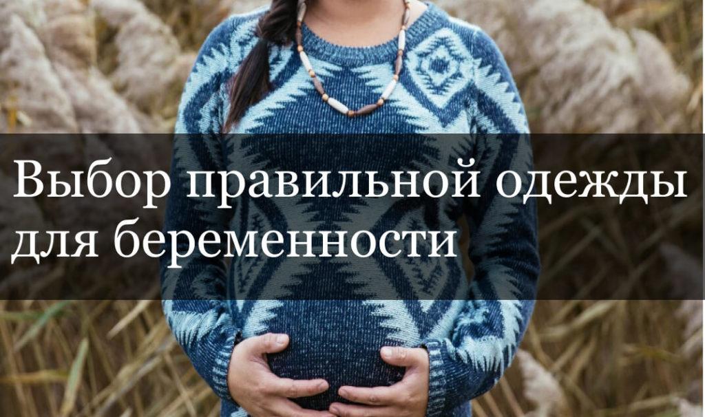 Выбор правильной одежды для беременности